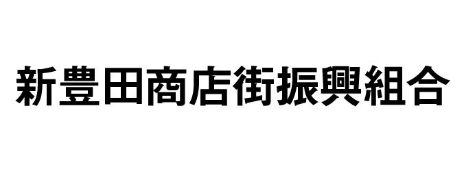 新豊田商店街振興組合