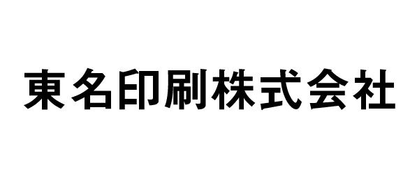 東名印刷株式会社