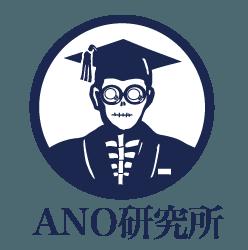 ANO研究所