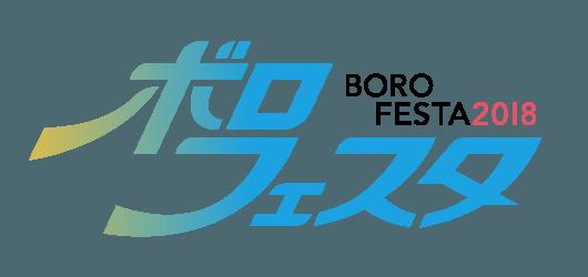 ボロフェスタ2018
