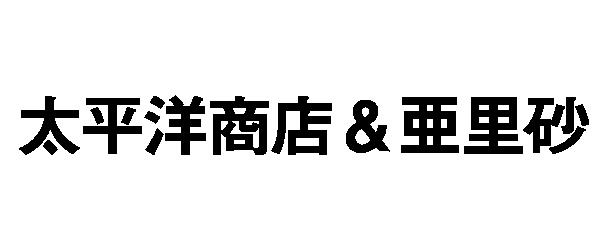 太平洋商店&亜里砂