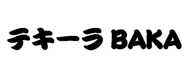 テキーラBAKA